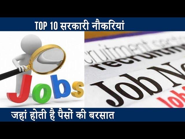 TOP 10 Government Jobs से बनाए अपना सुनहरा भविष्य, IFS। IAS। Railway। Defence Service