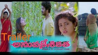 Anu Vamsi Katha Movie Trailer | Latest Movie Trailers | FIlm Bee