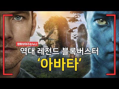 [영화보여주는누나] 역대 레전드 블록버스터 영화 '아바타'