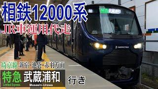 【相鉄・JR直通線】12000系が特急武蔵浦和行き(新宿以北入線)を代走!!  ~二俣川駅発着~