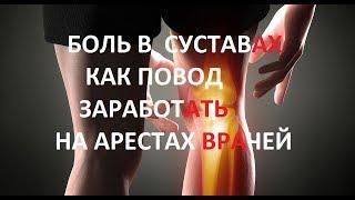 Аресты врачей как повод заработать- 12 лет ревматологи врали, а тепЕрь