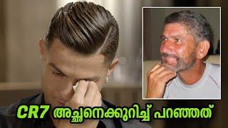 ഞാൻ ആഗ്രഹിച്ചത് അങ്ങനെയൊരു അച്ഛനെയായിരുന്നില്ല😥 | Cristiano ronaldo | Football malayalam | Asi talk