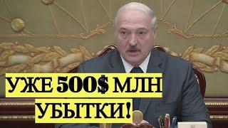 Срочно! Лукашенко о ТЯЖЕЛЫХ последствиях в связи с ПРОТЕСТАМИ в Беларуси