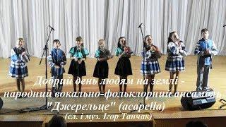 Українська пісня