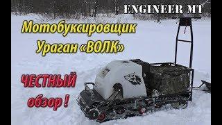 """ЧЕСТНЫЙ обзор м/б Ураган """"Волк"""""""