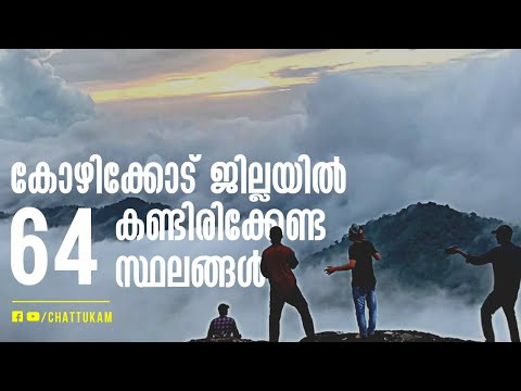 64 Places You Must Visit in Kozhikode District (Kerala Tourism)