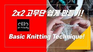 [운현궁왕비의 올댓니팅] Basic Knitting T…