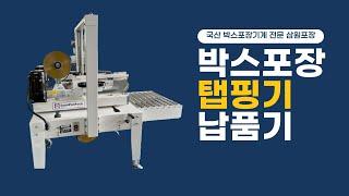 화장품박스포장을 자동으로, 박스포장기계 탭핑기 납품기(…