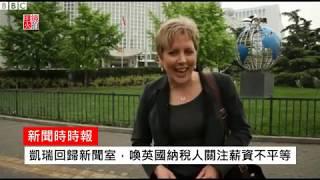 不滿男女不同酬,BBC凱瑞辭中國總編輯職位!(《新聞時時報》2018年1月8日)