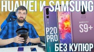 P20 PRO и S9 Plus - ожидания и реальность. Самый долгий тест Samsung vs Huawei.