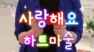 하트스펀지 마술♡어린이마술도구♡프러포즈마술♡결혼기념일이…
