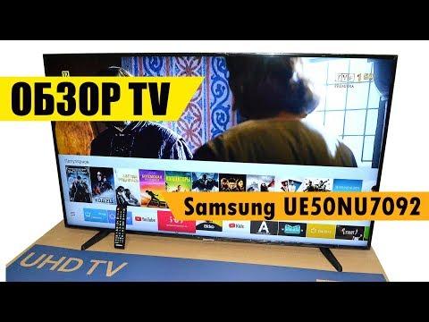 "Телевизор Samsung UE50NU7092 видео обзор Интернет магазина ""Евро Склад"""