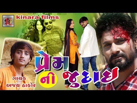 પ્રેમની જુદાઈ | Prem Ni Judai | Ajay Thakor | HD Video Full 2018