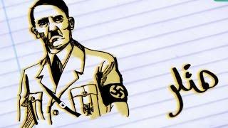 (2.04) - قصة هتلر