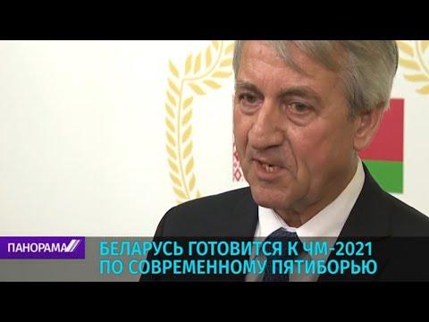 Глава Международного союза современного пятиборья о чемпионате мира в Минске
