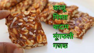 Gajak Recipe in hindi|  मूंगफली की चिक्की | गुड की चिक्की |Peanut Gajak |kaju badam gajak