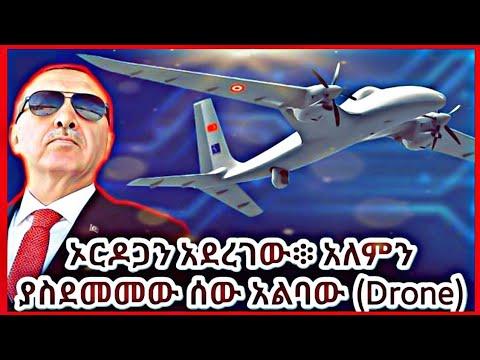 ኦርዶጋን አደረገው፨ አለምን ያስደመመው ሰው አልባው (Drone) لقد فعلها أردوغان... طائرة بدون طيار