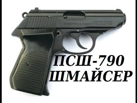 Стартовый пистолет Zoraki 914s - YouTube