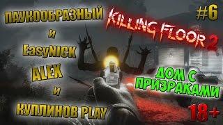 Killing Floor 2: FARMHOUSE (NewMap)  ПОМИРАТЬ, ТАК С МУЗЫКОЙ   КУПЛИНОВ, АЛЕКС, ПАУК и EasyNICK   #6