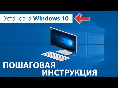 Пошаговая установка Windows 10 с официального сайта Microsoft