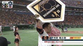 【ハイライト】6/1 阿部がプロ通算400号HR達成!坂本の劇的サヨナラ打で巨人が勝利!【巨人対中日】