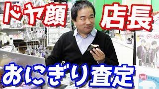 【悲報】店長、今世紀最大のぼったくりを披露w