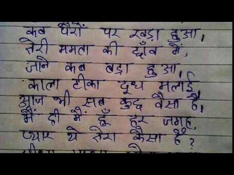 Maa - Hindi Poem Dedicated To All Mothers | Recited By Simerjeet Singh