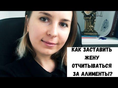 Как заставить отчитываться за алименты? Жена тратит алименты на себя/ Семейный юрист Москва
