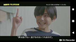 八月の街 24時間テレビ 中京テレビ ドラマ