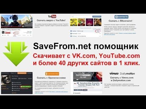 Установка SaveFrom.net помощник [Дополнение для Firefox] 💾