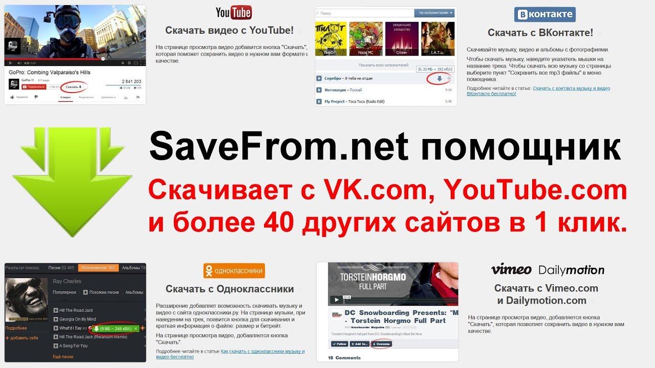 Программу фром сайта официального сава с
