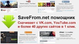 Установка SaveFrom.net помощник [Дополнение для Firefox] ?