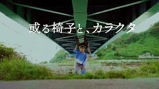 4.「或る椅子と、カラクタ」~ダンス映像作品短編集「或る椅子の、つぶやき」より
