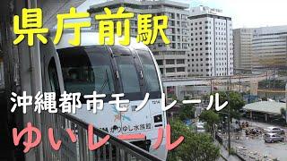 ゆいレール県庁前駅/沖縄都市モノレール