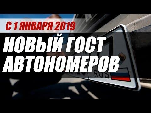 В 2019 РОССИЯНЕ ПОЛУЧАТ НОВЫЕ НОМЕРА. ЧТО ИЗМЕНИТСЯ?
