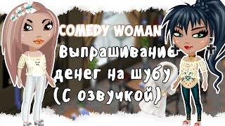Comedy Woman - Выпрашивание денег на шубу (С озвучкой)