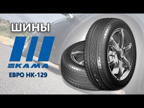 Шины Кама Евро Лето 129 175/70 R14 - обзор и характеристики