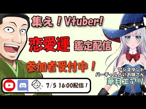 集え Vtuber ! 恋愛運 鑑定 配信 ! [ Vtuber ]