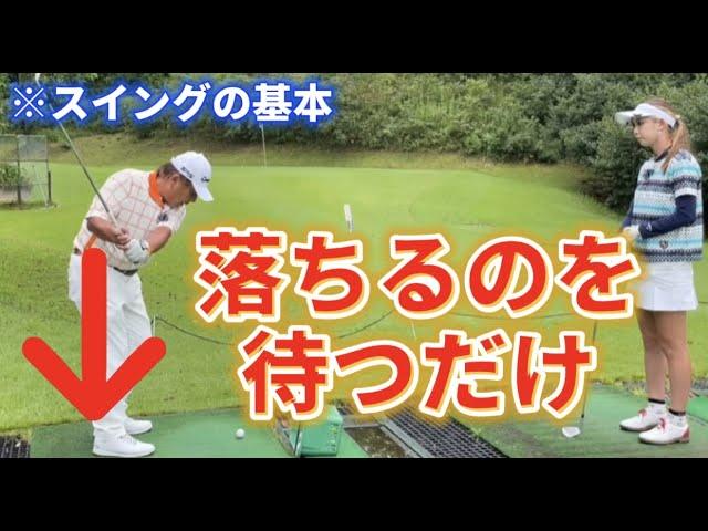 ゴルフはヘッドが落ちるのを待つだけ‼️スイング・ストロークにとっても大事なポイント!【スイングの基本】