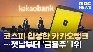 코스피 입성한 카카오뱅크…첫날부터 '금융주' 1위 (2…