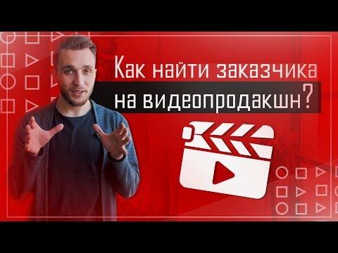 Как найти заказчика на видеопродакшн? Секрет успешного бизнеса!