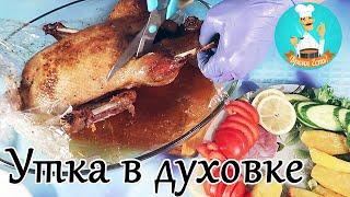 Утка запеченная в духовке: пошаговый рецепт, как приготовить мягкую и сочную утку в рукаве целиком🍗