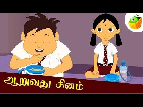 Aruvadhu Sinam | ஆறுவது சினம் |  Avvaiyar Aathichudi Kathaigal For Kids