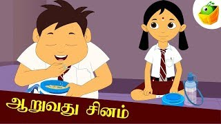 Aruvadhu Seenam - Avvaiyar Aathichchudi Kathaigal - Animated / Cartoon Stories For Kids