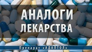 видео Атаракс: инструкция по применению, цена, отзывы, аналоги, от чего (таблетки 25 мг, уколы)