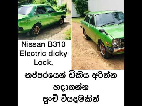 Nissan B310 තප්පරයෙන්