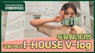 [이화라이프] 두유워너다희의 I-HOUSE 기숙사 투어…