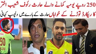 Haris Rauf Wants To Break Shoaib Akhtar Record ! Heart Touching History About His