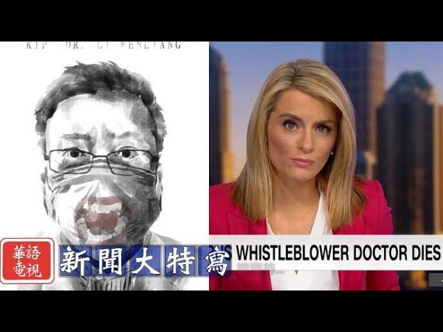 西方媒體如何報道李文亮逝世