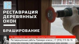 📌 Браширование | Реставрация и ремонт деревянных окон